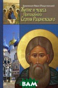Житие, чудеса и подвиги Преподобного и Богоносного отца нашего Сергия, игумена Радонежского и всея России чудотворца