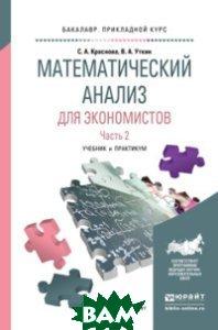 Математический анализ для экономистов в 2-х частях. Часть 2. Учебник и практикум для прикладного бакалавриата