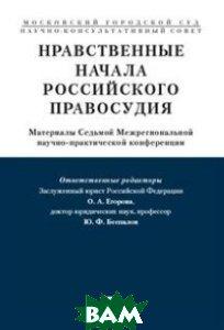 Нравственные начала российского правосудия. Материалы Седьмой Межрегиональной научно-практической конференции