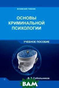 Основы криминальной психологии: Учебное пособие В. В. Собольников
