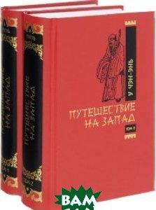 Путешествие на запад. Роман в 2-х томах. Том 2