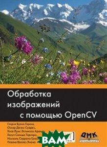 Обработка изображений с помощью Open CV