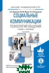 Социальные коммуникации. Психология общения. Учебник и практикум для академического бакалавриата