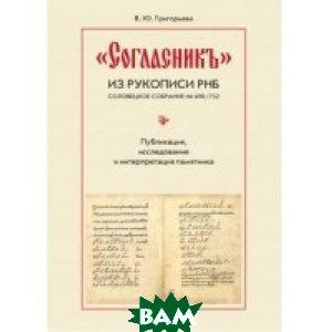 Согласник из рукописи РНБ. Соловецкое собрание 690/752. Публикация, исследование и интерпретация