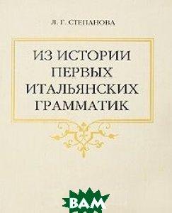 Из истории первых итальянских грамматик
