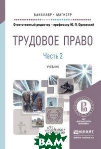 Трудовое право в 2-х частях. Часть 2. Учебник для бакалавриата и магистратуры