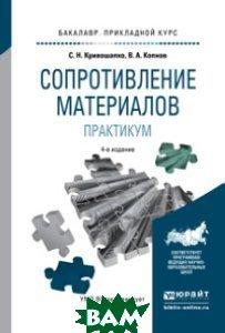 Сопротивление материалов. Практикум. Учебное пособие для прикладного бакалавриата