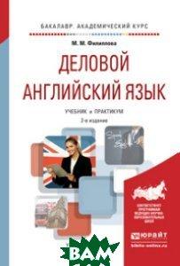 Деловой английский язык. Учебник и практикум для академического бакалавриата