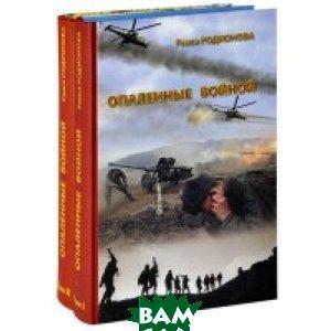 Опаленные войной. В 2-х томах (количество томов: 2)