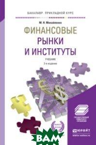 Финансовые рынки и институты. Учебник для прикладного бакалавриата