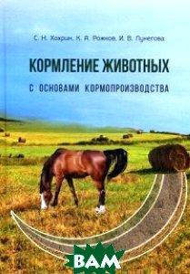 Кормление животных с основами кормопроизводства. Учебник. Гриф УМО по классическому университетскому образованию