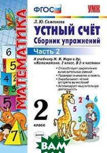 Математика. Устный счет. 2 класс. Часть 2. Сборник упражнений к учебнику М. И. Моро Математика. 2 класс. В 2-х частях . ФГОС
