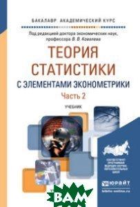 Теория статистики с элементами эконометрики в 2-х частях. Часть 2. Учебник для академического бакалавриата