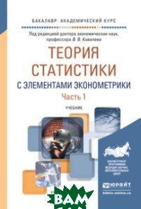 Теория статистики с элементами эконометрики в 2-х частях. Часть 1. Учебник для академического бакалавриата