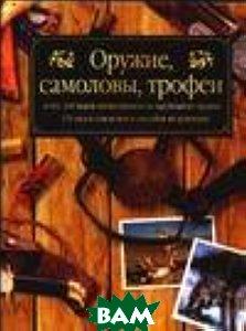 Оружие, самоловы, трофеи  Руденко Ф.А. купить