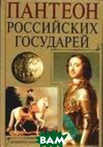 Пантеон Российских государей  Волковский Н.Л. купить