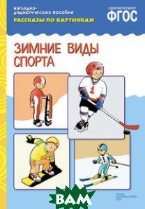Рассказы по картинкам. Зимние виды спорта. ФГОС