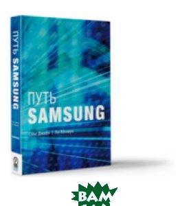Путь Samsung. Стратегии управления изменениями от мирового лидера в области инноваций и дизайна. Руководство