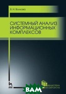 Системный анализ информационных комплексов. Учебное пособие. Гриф УМО по классическому университетскому образованию