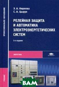 Релейная защита и автоматика электроэнергетических систем. Учебник для студентов учреждений среднего профессионального образования