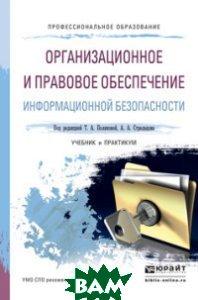 Организационное и правовое обеспечение информационной безопасности. Учебник и практикум для СПО