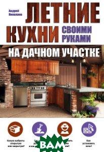 Летние кухни своими руками на дачном участке