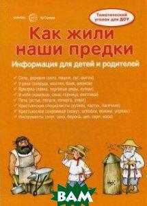 Как жили наши предки. Методическое пособие. Информация для детей и родителей