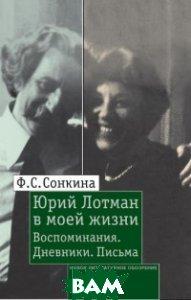 Юрий Лотман в моей жизни. Воспоминания. Дневники. Письма