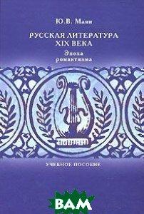 Русская литература XIX века. Эпоха романтизма