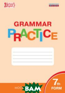 Grammar Practice: 7th Form . Английский язык. 7 класс. Грамматический тренажёр