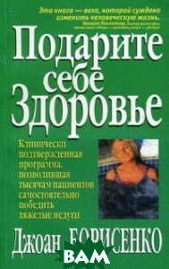 Подарите себе здоровье  Джоан Борисенко купить