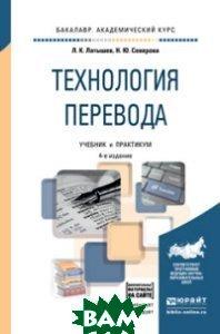 Технология перевода. Учебник и практикум для академического бакалавриата