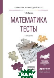 Математика. Тесты. Учебное пособие для прикладного бакалавриата