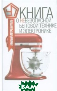 Книга о небезопасной бытовой технике и электронике