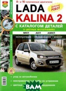 Lada Kalina II с 2013 года с двигателем 1. 6 л. Эксплуатация. Обслуживание. Ремонт