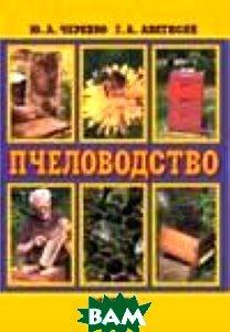 Пчеловодство  Ю. А. Черевко, Г. А. Аветисян купить