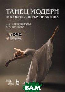 Танец модерн. Пособие для начинающих  Александрова Н.А., Голубева В.А купить
