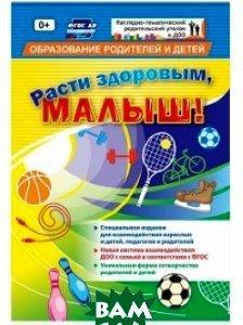 Расти здоровым, малыш! Специальное издание для взаимодействия взрослых и детей, педагогов и родителей. ФГОС ДО
