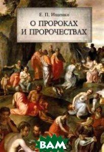 О пророках и пророчествах
