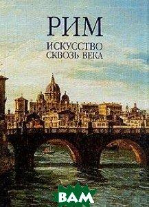 Рим. Искусство сквозь века. В 2 т. Т. 1  Буссальи М. купить