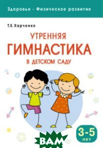Здоровье. Физическое развитие. Утренняя гимнастика в детском саду. 3-5 лет