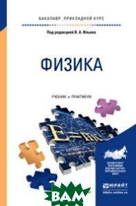 Физика. Учебник и практикум для прикладного бакалавриата  Ильин В.А. купить