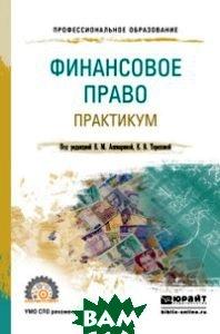 Финансовое право. Практикум. Учебное пособие для СПО  Ашмарина Е.М. купить