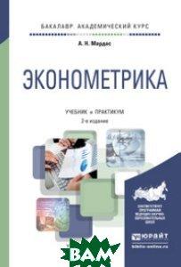 Эконометрика. Учебник и практикум для академического бакалавриата  Мардас А.Н. купить