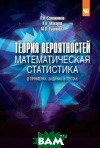 Теория вероятностей, математическая статистика в примерах, задачах и тестах. Учебное пособие. Гриф МО РФ