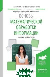 Основы математической обработки информации. Учебник и практикум для академического бакалавриата
