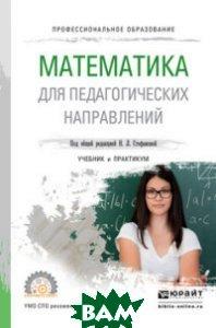 Математика для педагогических направлений. Учебник и практикум для СПО
