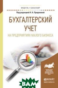 Бухгалтерский учет на предприятиях малого бизнеса. Учебное пособие для академического бакалавриата