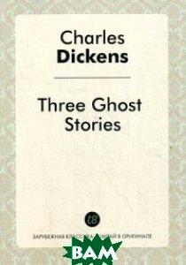 Истории трех приведений  Диккенс Чарльз купить