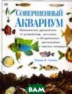 Совершенный аквариум  Скотт П.В. купить